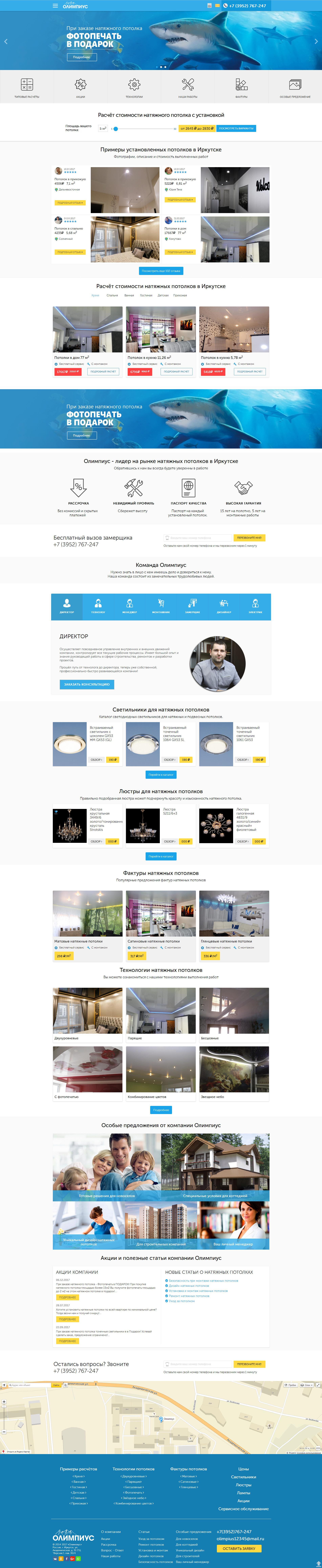 Изготовление сайтов продвижение иркутск пластиковые окна поисковое продвижение сайтов екатеринбург